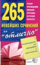 265 новейших сочинений на отлично. Сборник